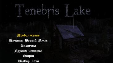 """Amnesia: The Dark Descent """"Tenebris Lake v1.1 - Russian Translation"""""""