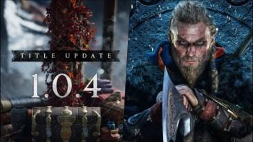 Сегодня выйдет обновление 1.0.4 для Assassin's Creed Valhalla