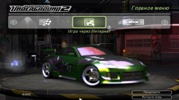 "Need for Speed: Underground 2 ""Изменение разрешения в игре"""