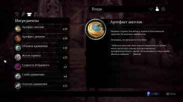 Darksiders 3: Сохранение/SaveGame (Начало NG+. Вся броня, и оружие на +13)