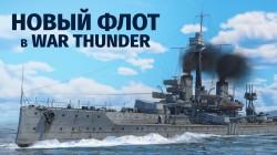 Новая сила: В War Thunder появятся морские колоссы - линейные крейсера и линкоры