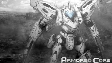 From Software продолжат работать над серией Armored Core