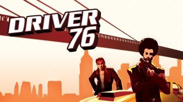 [Игровое эхо] 8 мая 2007 года - выход Driver 76 для PlayStation Portable