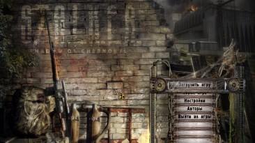 "S.T.A.L.K.E.R.: Shadow of Chernobyl ""Модификация Final update 11.5"""
