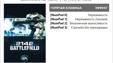 Battlefield 2142: Трейнер/Trainer (+4) [1.51] {XiDLE}
