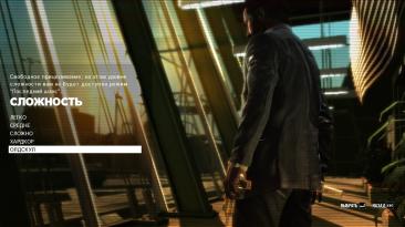 """Max Payne 3: Сохранение/SaveGame (Основная кампания пройдена на 100% на уровне сложности """"Олдскул"""")"""