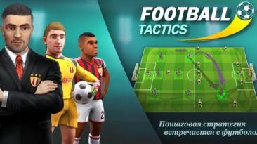 Большое обновление для Football Tactics - преобразило игру