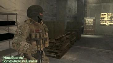 """Call of Duty 4: Modern Warfare """"Спецназ Альфа"""""""