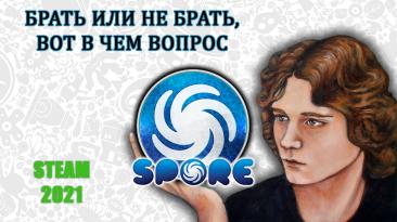 Spore в Steam: Стоит ли покупать в 2021 и как подключиться к серверам EA