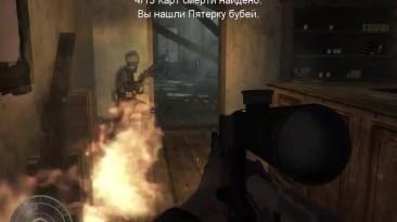 Call of Duty: World at War '''Разведданные''