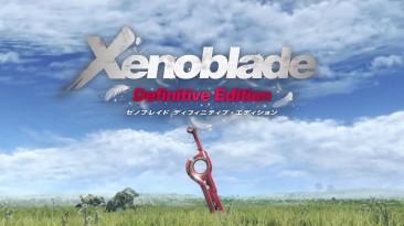 Трейлер Xenoblade Chronicles: Definitive Edition для Nintendo Switch