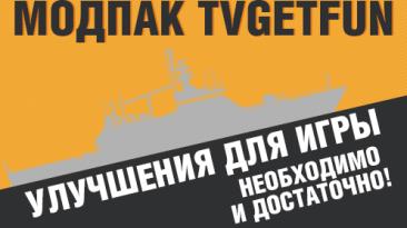 "World of Warships ""[0.5.14.1] Модпак TVGetFun"""