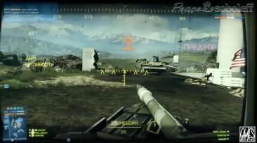Песня про Battlefield 3   «Змей Горыныч»