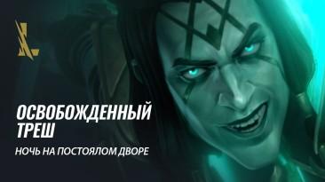"""Синематик-трейлер League of Legends: Wild Rift """"Освобожденный Треш"""""""