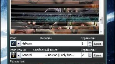 "Point Blank ""Генератор юзербаров"""