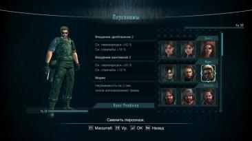 """Resident Evil: Revelations """"Wesker S.T.A.R.S."""""""