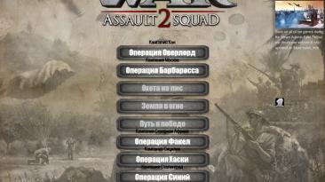 Русификатор текста для Battle for World War 2 v.0.1