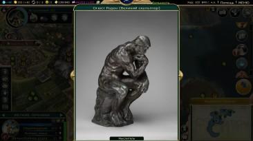 """Sid Meier's Civilization 5 """"Набор модов (полезных и не очень) Часть II"""""""