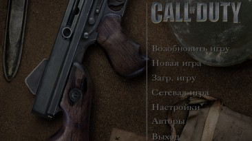 Call of Duty + United Offensive: Русификатор от 1C. (Текст+Звук)