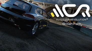 Auto Club Revolution British Pack - уже в продаже