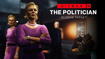 Неуловимая цель The Politician уже доступна в Hitman 3 и ее можно пройти бесплатно