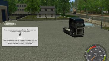Euro Truck Simulator: Сохранение/SaveGame (Много денег) [1.0]