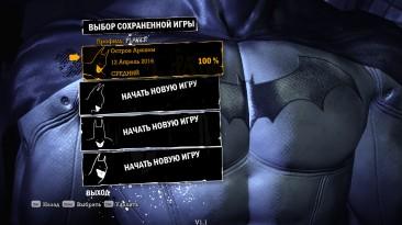 Batman Arkham Asylum: Cохранение/SaveGame (100% на среднем уровне сложности) [Для версии без Games for Windows Live]