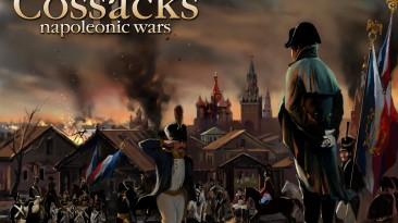 """Казаки 2: Наполеоновские войны """"Wallpapers(Обои)"""""""