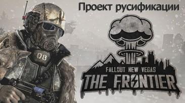 Fallout: New Vegas - Анонсирован второй перевод Fallout: The Frontier