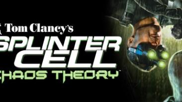 "Tom Clancy""s Splinter Cell: Chaos Theory: Трейнер/Trainer (+4) [1.05] {Abolfazl.k}"