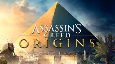 Assassin's Creed: Origins: Трейнер/Trainer (+6) [1.51] {MrAntiFun}