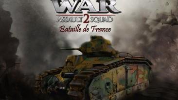 """Assault Squad 2: Men of War Origins """"BATAILLE DE FRANCE - (AS2 - 3.260.0) (V02.05.2017)"""""""