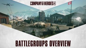 Боевые группы в Company of Heroes 3 станут аналогом командиров и доктрин