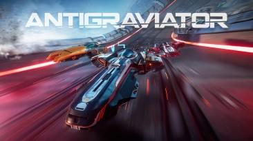 В Steam вышла Antigraviator - футуристическая гоночная аркада в духе Wipeout