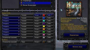 "Warcraft 3 TFT ""Карта - The Generals 1.1"""