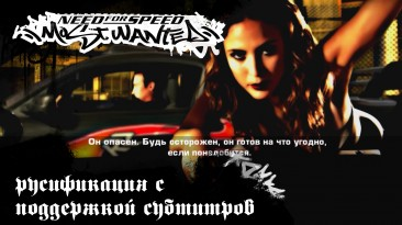 Русификация текста для Need for Speed: Most Wanted с поддержкой субтитров