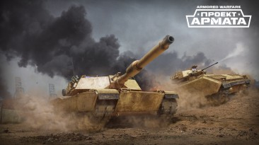 Разработчики Armored Warfare: Проект Армата откажутся от SD-клиента