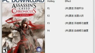 Assassin's Creed Chronicles - China: Трейнер (+4) [1.0] {403156253}