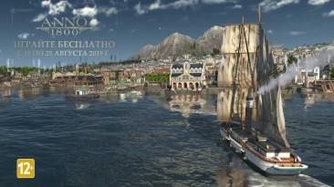 Anno 1800 - Трейлер недели бесплатной игры