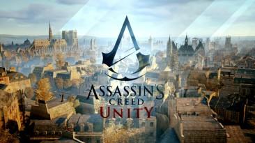 Впечатления от Assassin's Creed: Unity