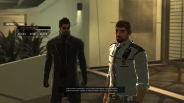 """Deus Ex: Human Revolution - Получение достижения """"Долой правительство"""""""