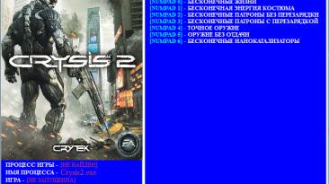 Crysis 2 - Maximum Edition: Трейнер/Trainer (+7) [1.9.0.0] [64 Bit] {Baracuda}