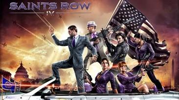 Авторы Saints Row 4 интересуются, что вы хотите увидеть в коллекционной версии игры