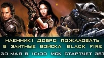 ЗБТ Black Fire
