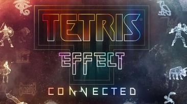 Tetris Effect: Connected выйдет в Steam этим летом