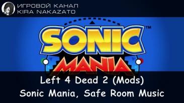 """Left 4 Dead 2 """"Sonic Mania, Safehouse Music Mod"""""""