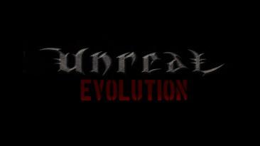 """Unreal """"Эволюция"""""""