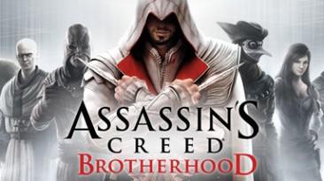 Assassin's Creed: Brotherhood: Трейнер/Trainer (+3) [1.0] {Grom-Skynet}