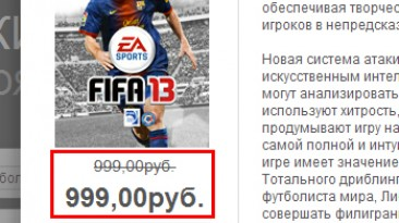 EA я люблю тебя