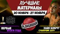 Лучшие посты за неделю на PlayGround.ru #9 - Хайп вокруг Cyberpunk 2077 и первые игровые итоги 2020